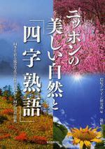 ニッポンの美しい自然と「四字熟語」 四季を彩る風景寫眞と自然に關わる「四字熟語」辭典