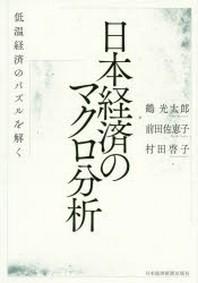 日本經濟のマクロ分析 低溫經濟のパズルを解く