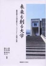 未來を創る大學 慶應義塾大學湘南藤澤キャンパス(SFC)挑戰の軌跡
