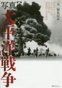 寫眞太平洋戰爭 5