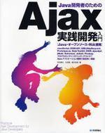 JAVA開發者のためのAJAX實踐開發入門 JAVA.オ―プンソ―ス.RIA開發