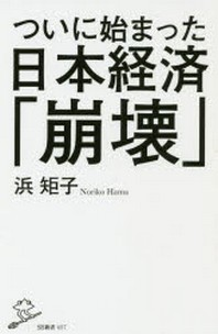 ついに始まった日本經濟「崩壞」
