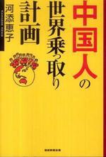 中國人の世界乘っ取り計畵