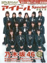 日經エンタテインメント!アイドルSPECIAL 2015