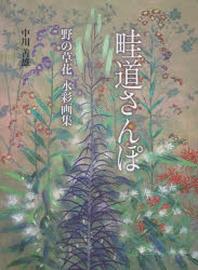 畦道さんぽ 野の草花水彩畵集