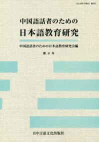 中國語話者のための日本語敎育硏究 第9號