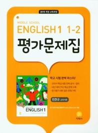 중학영어 1-2 평가문제집(2021)(지학사)