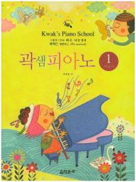 곽샘 피아노. 1(지침서)
