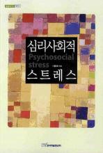 심리사회적 스트레스