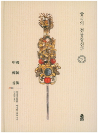 중국의 장신구(하)