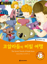 코알라들의 비밀 여행(The Secret Travels of Koala Bears)