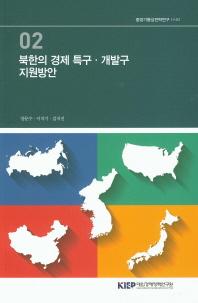 북한의 경제 특구 개발구 지원방안