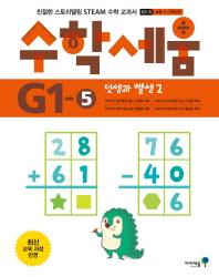 수학세움 초등 1 2학년군: 덧셈과 뺄셈 2(G1-5)
