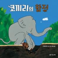 코끼리의 함정