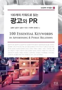100개의 키워드로 읽는 광고와 PR