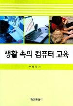 생활 속의 컴퓨터 교육