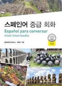 스페인어 중급 회화