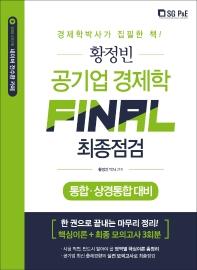 황정빈 공기업 경제학 Final 최종정검(2020)
