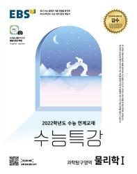 EBS 수능특강 고등 과학탐구영역 물리학1(2021)(2022 수능대비)