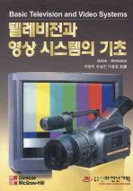 텔레비전과 영상 시스템의 기초