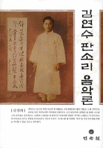 김연수 판소리 음악론