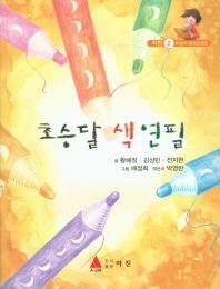 초승달 색연필