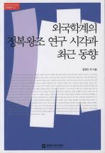 외국학계의 정복왕조 연구 시각과 최근동향