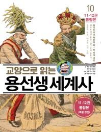교양으로 읽는 용선생 세계사. 10: 제국주의의 확산과 제1차 세계 대전(11, 12권 통합본)