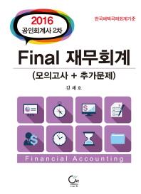 Final 재무회계(모의고사+추가문제)(공인회계사2차)(2016)