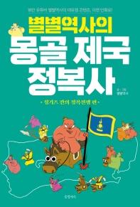 별별역사의 몽골 제국 정복사: 칭기즈 칸의 정복전쟁 편