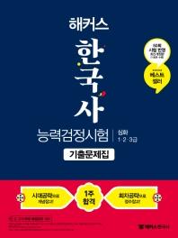 해커스 한국사능력검정시험 기출문제집 심화(1·2·3급)(2021)