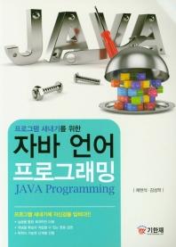 프로그램 새내기를 위한 자바 언어 프로그래밍