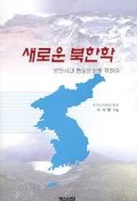 새로운 북한학