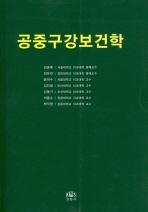 공중구강보건학(4차개정판)