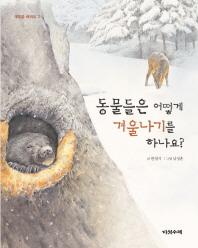 동물들은 어떻게 겨울나기를 하나요?