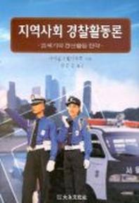 지역사회 경찰활동론