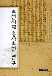 조선시대 송사소설 연구