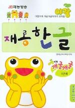 재롱한글 1단계(야랑이의 개굴개굴)