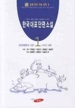 한국대표단편소설 1