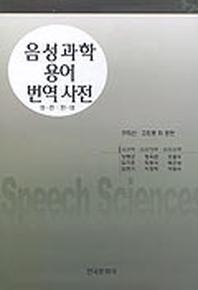 음성과학 용어 번역 사전(영한한영)