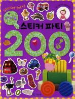 아이큐 스티커 파티 200