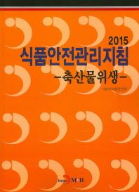 2015 식품안전관리지침(축산물위생)
