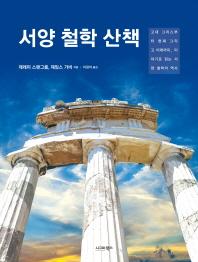 서양 철학 산책