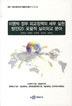 이명박 정부 외교정책의 세부 실천방안. 2: 포괄적 실리외교 분야