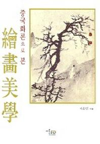 중국화론으로 본 회화미학