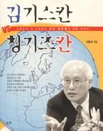 김기스칸 VS 칭기즈칸