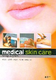 MEDICAL SKIN CARE(메디컬 스킨 케어)
