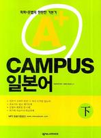 A+ CAMPUS 일본어 (하)