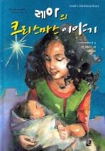 맑은가람 테마동화책 레아의 크리스마스 이야기