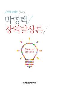 박영택 창의발상론